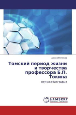 Tomskij period zhizni i tvorchestva professora B.P. Tokina