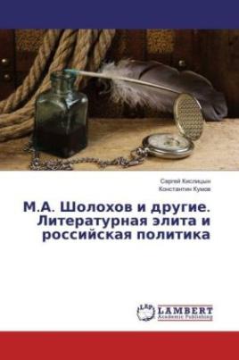M.A. Sholohov i drugie. Literaturnaya jelita i rossijskaya politika