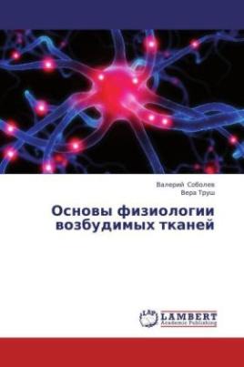Osnovy fiziologii vozbudimykh tkaney