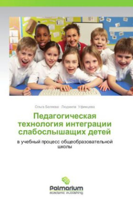 Pedagogicheskaya tekhnologiya integratsii slaboslyshashchikh detey