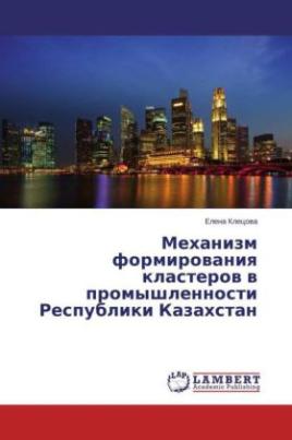 Mekhanizm formirovaniya klasterov v promyshlennosti Respubliki Kazakhstan