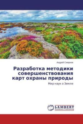 Razrabotka metodiki sovershenstvovaniya kart okhrany prirody