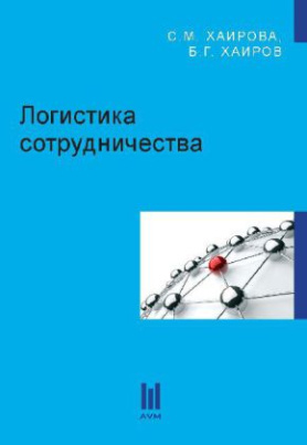 Logistik der Kooperation von Staat und Wirtschaft