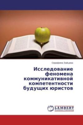 Issledovanie fenomena kommunikativnoy kompetentnosti budushchikh yuristov
