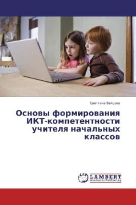 Osnovy formirovaniya IKT-kompetentnosti uchitelya nachal'nyh klassov