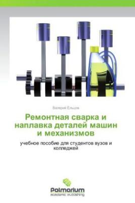 Remontnaya svarka i naplavka detaley mashin i mekhanizmov