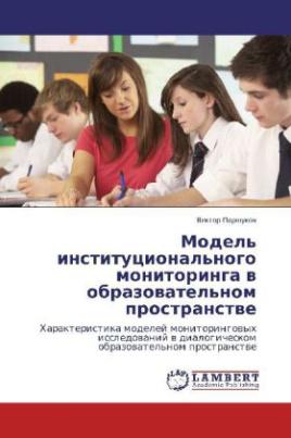 Model' institutsional'nogo monitoringa v obrazovatel'nom prostranstve
