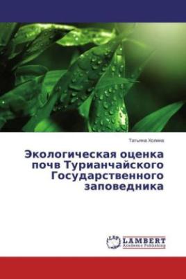 Jekologicheskaya ocenka pochv Turianchajskogo Gosudarstvennogo zapovednika